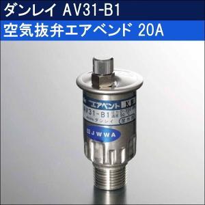 ダンレイ 空気抜弁エアベンド AV31-B1 20A|sanwayamashita
