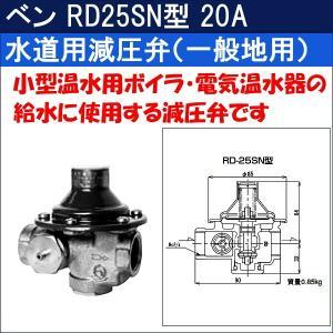小型温水用ボイラ、電気温水器の給水に使用する減圧弁で、垂直・水平取付け自由です。 ※一般地仕様です。...