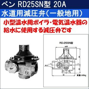 ベン 水道用減圧弁(一般地用) RD25SN型 20A|sanwayamashita