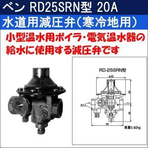 ベン 水道用減圧弁(寒冷地用) RD25SRN型 20A|sanwayamashita