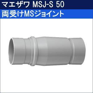 マエザワ 両受けMSジョイント MSJ-S 50|sanwayamashita