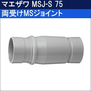 マエザワ 両受けMSジョイント MSJ-S 75|sanwayamashita