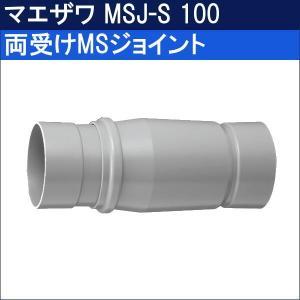 マエザワ 両受けMSジョイント MSJ-S 100|sanwayamashita