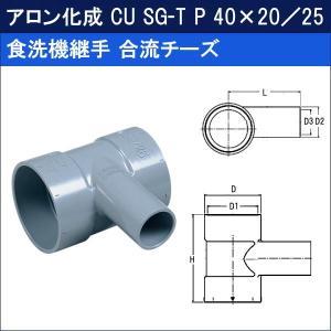 アロン化成 食洗機継手 合流チーズ CU SG-T P (40×20/25)|sanwayamashita