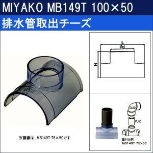 ミヤコ 排水管取出チーズ MB149T 100×50|sanwayamashita