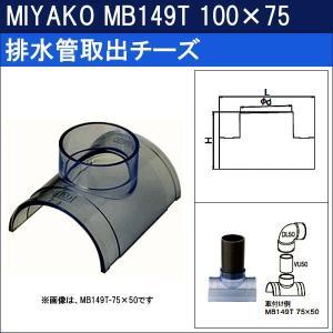 ミヤコ 排水管取出チーズ MB149T 100×75|sanwayamashita