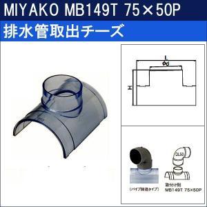 ミヤコ 排水管取出チーズ(パイプ同径タイプ) MB149T 75×50P|sanwayamashita