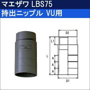 マエザワ 持出ニップル VU用 LBS75|sanwayamashita