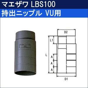 マエザワ 持出ニップル VU用 LBS100|sanwayamashita