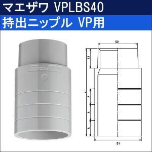 マエザワ 持出ニップル(VP管用) VPLBS40|sanwayamashita