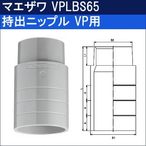 マエザワ 持出ニップル(VP管用) VPLBS65|sanwayamashita