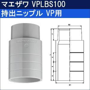 マエザワ 持出ニップル(VP管用) VPLBS100|sanwayamashita