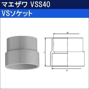 マエザワ VSソケット VSS40|sanwayamashita