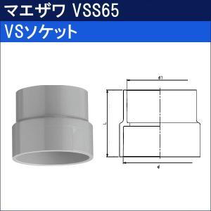 マエザワ VSソケット VSS65|sanwayamashita