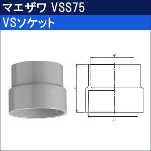 マエザワ VSソケット VSS75|sanwayamashita