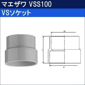 マエザワ VSソケット VSS100|sanwayamashita