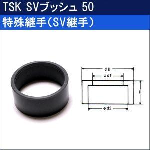 TSK 特殊継手(SV継手) SVブッシュ 50|sanwayamashita