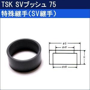 TSK 特殊継手(SV継手) SVブッシュ 75|sanwayamashita
