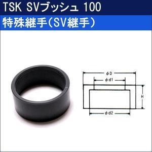 TSK 特殊継手(SV継手) SVブッシュ 100|sanwayamashita