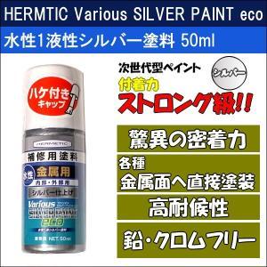 ヘルメチック ヴァリオスシルバーペイントエコ 水性1液性シルバー塗料 50ml|sanwayamashita