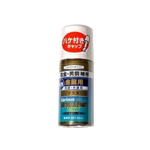 ヘルメチック ヴァリオスメタリックペイントエコ  水性1液メタリック塗料 砲金・黄銅補修 50ml|sanwayamashita