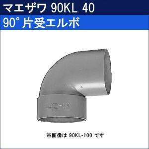 マエザワ 90゜片受エルボ 90KL 40 sanwayamashita
