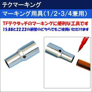 東洋フィツティング テクマーキング(1/2・3/4兼用)|sanwayamashita