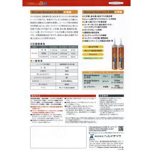 ヘルメチック 高性能・高耐候性ポリウレタン系シーリング材 ワンダーシーラント Ω(オメガ)-300 グレー/ホワイト|sanwayamashita|03