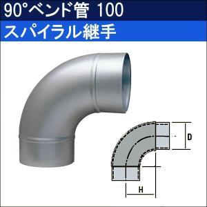 スパイラル継手 90°ベンド管 100|sanwayamashita