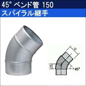 スパイラル継手 45°ベンド管 150 sanwayamashita