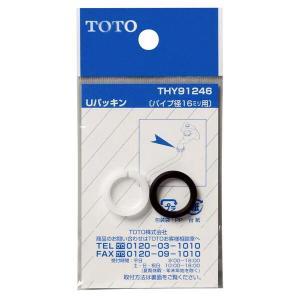 TOTO Uパッキン(16mm自在スパウト用) THY91246|sanwayamashita