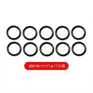 KVK 旧MYM混合栓パイプ(φ17.5)用 Oリング KPS397(10個入り)|sanwayamashita