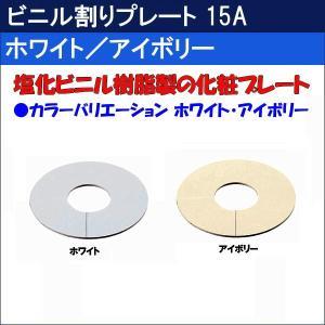 ビニル割りプレート(ホワイト/アイボリー) 15A|sanwayamashita