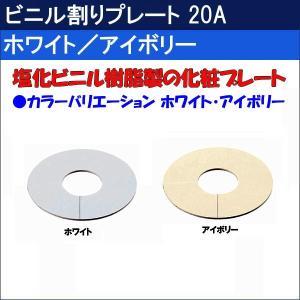 ビニル割りプレート(ホワイト/アイボリー) 20A|sanwayamashita