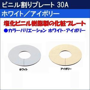 ビニル割りプレート(ホワイト/アイボリー) 32A|sanwayamashita