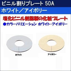ビニル割りプレート(ホワイト/アイボリー) 50A|sanwayamashita