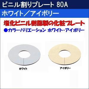 ビニル割りプレート(ホワイト/アイボリー) 80A|sanwayamashita