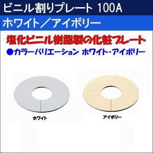 ビニル割りプレート(ホワイト/アイボリー) 100A|sanwayamashita