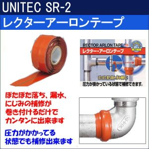 ユニテック  レクターアーロンテープ SR-2|sanwayamashita