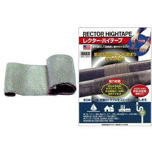 ユニテック レクターハイテープ RH-3|sanwayamashita