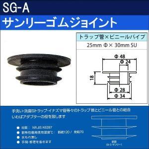 サンリーゴムジョイント SG-A (10個セット)|sanwayamashita