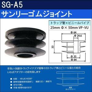 サンリーゴムジョイント SG-A5 (10個セット)|sanwayamashita