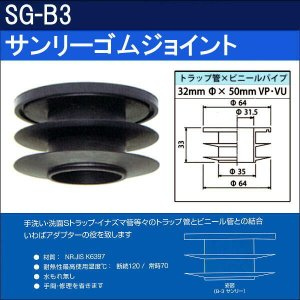 サンリーゴムジョイント SG-B3 (10個セット)|sanwayamashita