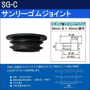 サンリーゴムジョイント SG-C (10個セット)|sanwayamashita