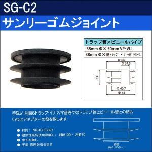 サンリーゴムジョイント  SG-C2 (10個セット)|sanwayamashita