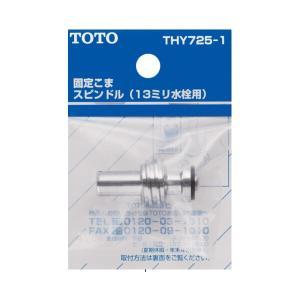 TBC(タブチ) 622用吐水口セット THN-622|sanwayamashita