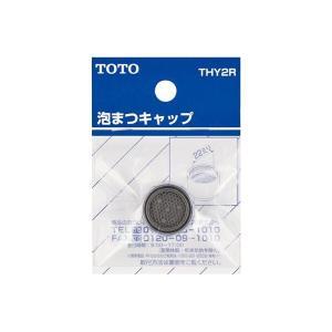 TOTO 13mm水栓用泡まつキャップ THY2R|sanwayamashita