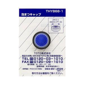 TOTO 泡まつキャップ THYB68-1|sanwayamashita
