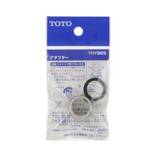 TOTO アダプター部 THYB69|sanwayamashita