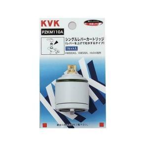 ★全国一律送料無料★KVK シングルレバーカートリッジ PZKM110A|sanwayamashita